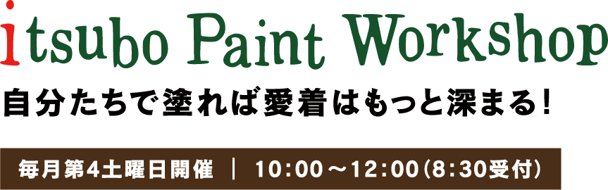 paint workshop