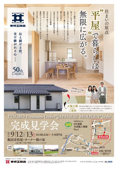 150912_13_itsubo_kanseikengakukai_omoteOL.jpg
